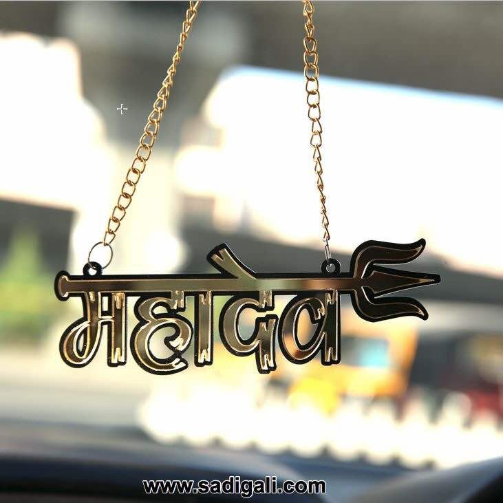 Lord Mahadev Car Hanging