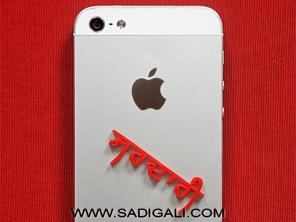 Sardari Sticker