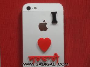 I Love Sardari
