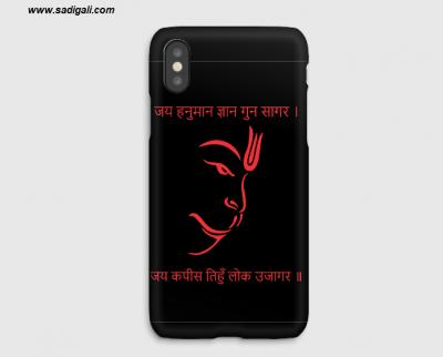 Hanuman Chalisa Mobile Cover